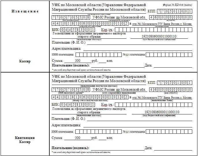 уфмс загранпаспорт анкета образец заполнения