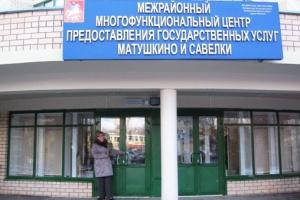 "Фото: паспортный стол ""Матушкино"""