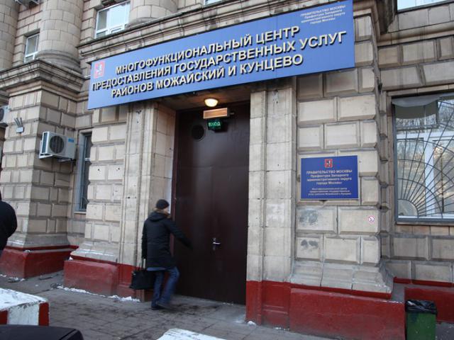 """Фото: паспортный стол """"Кунцево-Можайский"""""""