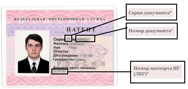 trudovoy-patent