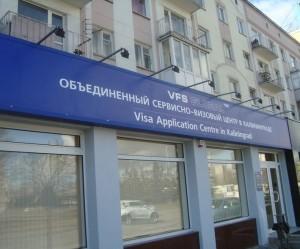 Фото: визовый центр Греции