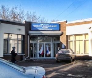 Фото: визовый центр Чехии