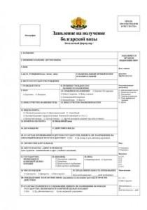 Образец Анкеты на Визу в Болгарию