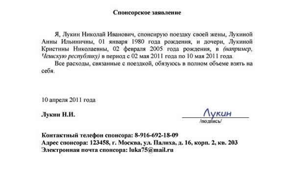 Заявление В Посольство Образец - фото 8