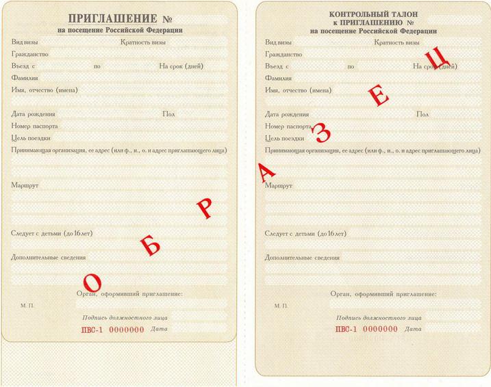 На сколько делают визу по приглашению