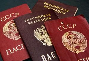 Список документов для гражданства РФ по программе переселения
