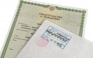 grazhdanstvo-rebenku-dokumenty