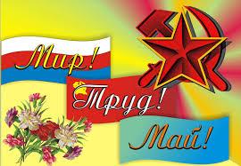 Россияне определяются с поездками на майские праздники